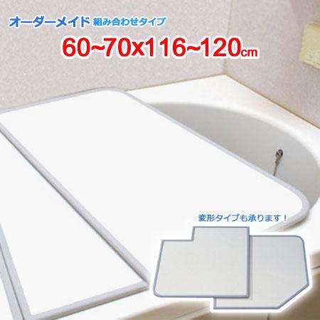 風呂ふた オーダー 風呂フタ オーダーメイド ふろふた 組合せ 組み合わせ 風呂蓋 お風呂ふた 特注 別注 オーダーメード 東プレ 60~70×116~120cm 2枚割