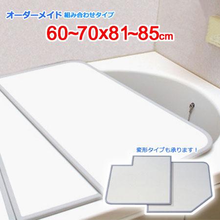 風呂ふた オーダー 風呂フタ オーダーメイド ふろふた 組合せ 組み合わせ 風呂蓋 お風呂ふた 特注 別注 オーダーメード 東プレ 60~70×81~85cm 2枚割