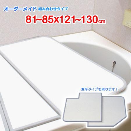 風呂ふた オーダー 風呂フタ オーダーメイド ふろふた 組合せ 組み合わせ 風呂蓋 お風呂ふた 特注 別注 オーダーメード 東プレ 81~85×121~130cm 2枚割