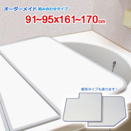 風呂ふた オーダー 風呂フタ オーダーメイド ふろふた 組合せ 組み合わせ 風呂蓋 お風呂ふた 特注 別注 オーダーメード 東プレ 91~95×161~170cm 2枚割