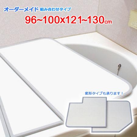 風呂ふた オーダー 風呂フタ オーダーメイド ふろふた 組合せ 組み合わせ 風呂蓋 お風呂ふた 特注 別注 オーダーメード 東プレ 96~100×121~130cm 2枚割