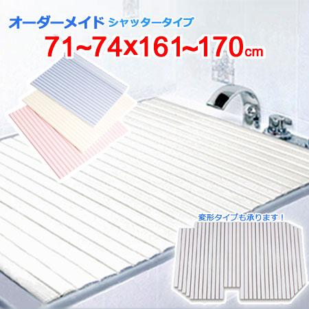 ◇限定Special Price 流行のアイテム ぴったりサイズの風呂フタをオーダーメイド シャッター風呂ふた 東プレ オーダーメイド 71~74×161~170cm