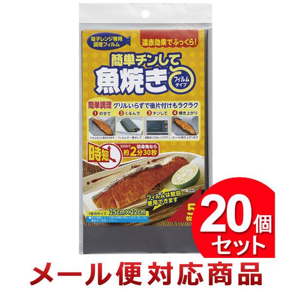 電子レンジで焼き魚ができる調理フィルム  20個セット UACJ製箔 簡単チンして魚焼き シートタイプ 5枚入(まとめ買い_キッチン_消耗品)(メール便対応商品)