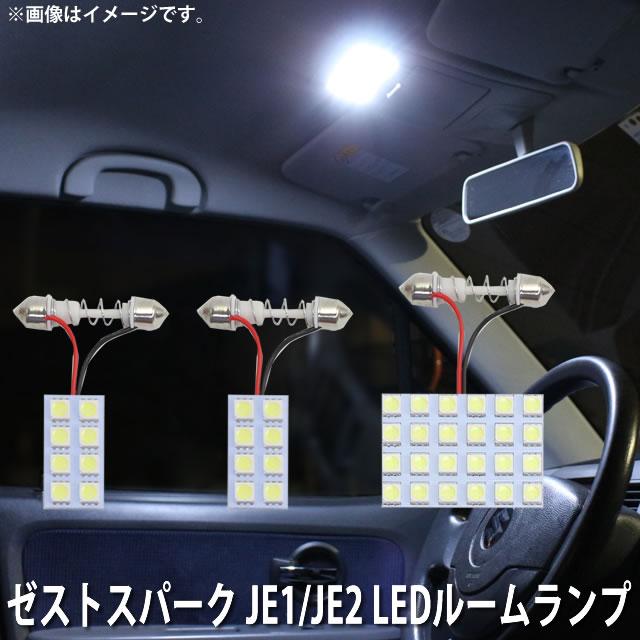 NEW 取付簡単 高輝度LEDルームランプで明るさ向上 夜の運転時の書類確認 荷物の出し入れ時に便利 SMD LED ルームランプ ホンダ 用 高品質新品 メール便対応 JE1 40連 3点セット JE2 ゼストスパーク