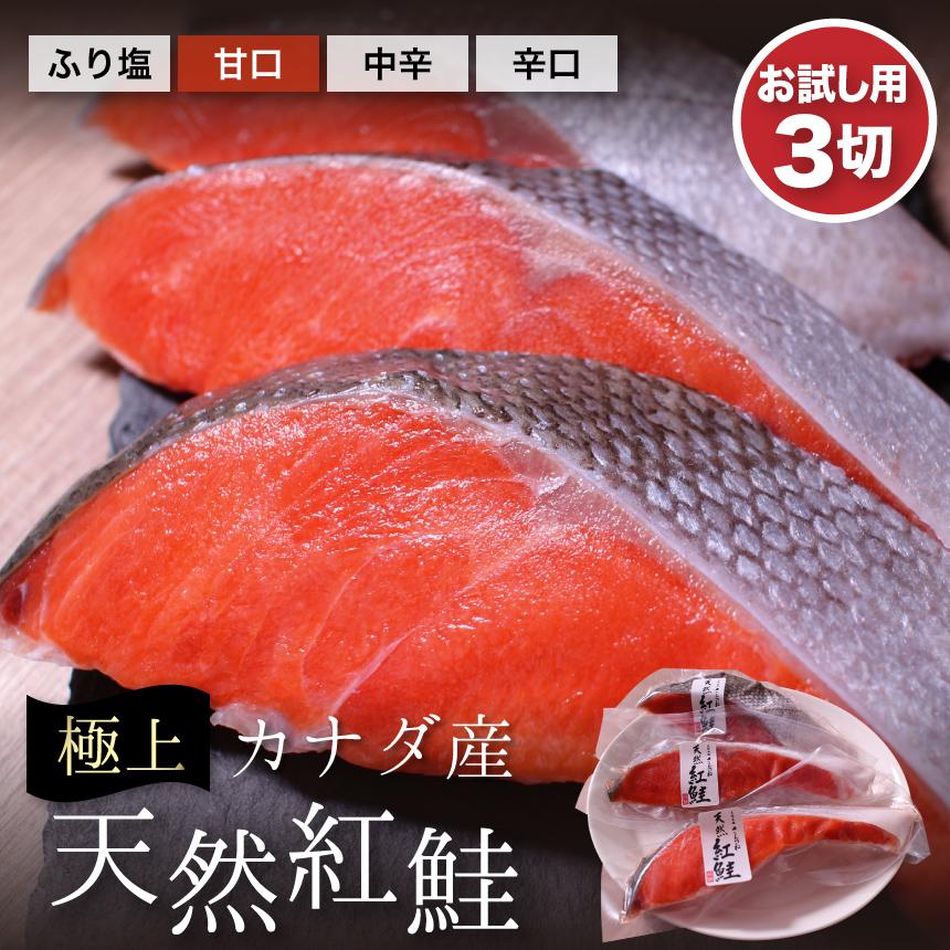 カナダ産天然紅鮭3切れ【お試し用】高級魚 ご飯のお供 焼き魚 焼鮭