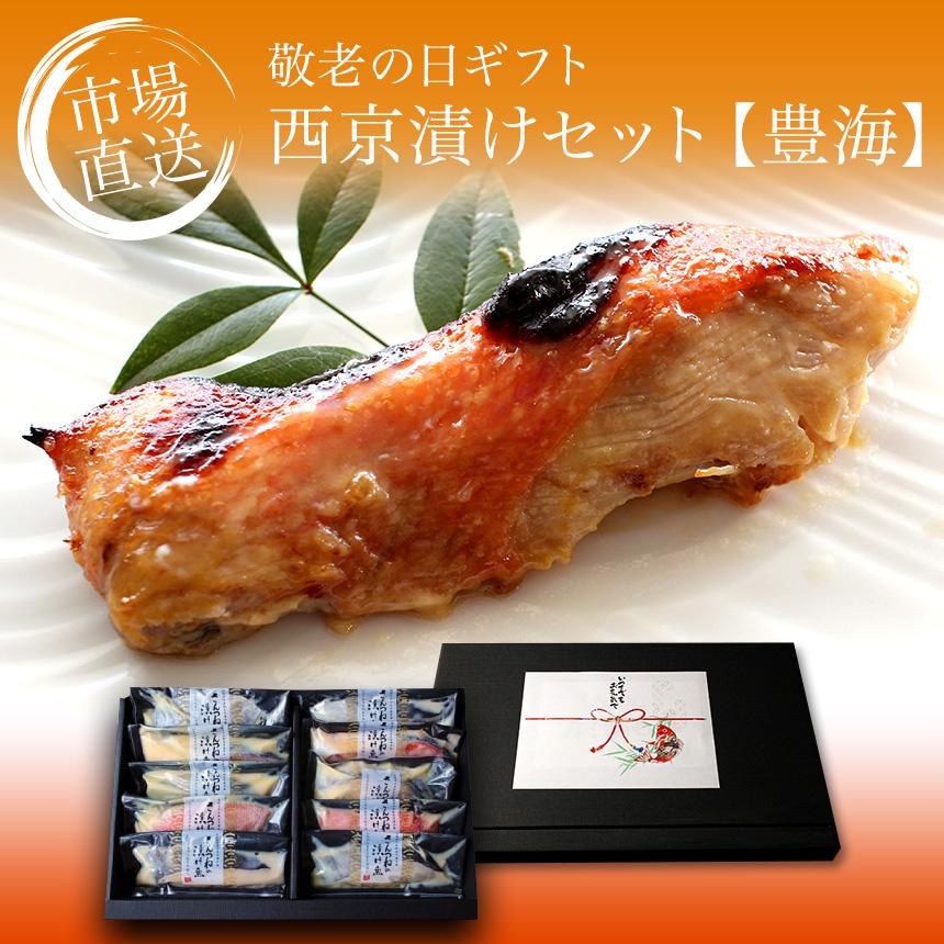 一番人気!大阪市中央卸売市場、創業80年の歴史の中で受け継がれているお魚の西京漬けです。 早割実施中!【敬老の日ギフト】高級西京漬けセット 10切(5種×2切)