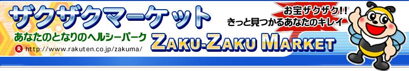 ザクザクマーケット:おしゃれにメイクボディ・美しくメイクビューティーなんでもおまかせ