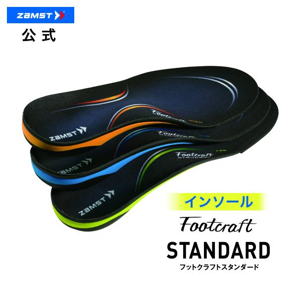 ザムスト Footcraft STANDARD(機能性インソール)インソール zamst 足底 足裏 土踏まず 踵 かかと トラブル対策 安定性 負担 軽減 サポート バレーボール ハンドボール フットボール Sサイズ Mサイズ Lサイズ  LLサイズ 3Lサイズ バスケ 中敷き