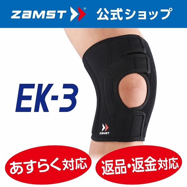 膝のオスグッド症におすすめの膝サポーターランキング【1 ...