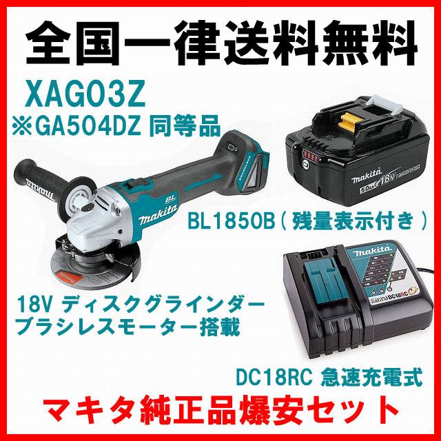 XAG03Z ブラシレス ディスクグラインダー(GA504DZ同等品)・BL1850Bバッテリー・DC18RC充電器セット!Makita マキタ 18V 充電式 コードレス サンダー