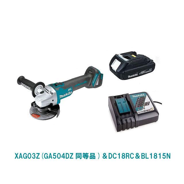 XAG03Z ブラシレス ディスクグラインダー(GA504DZ同等品)・BL1815Nバッテリー・DC18RC充電器セット!Makita マキタ 18V 充電式 コードレス サンダー