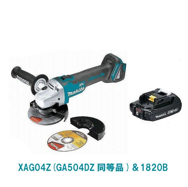 XAG04Z&BL1820B Makita マキタ 18V 充電式 ブラシレス ディスクグラインダー GA504DZ同等品(本体のみ)コードレス サンダー