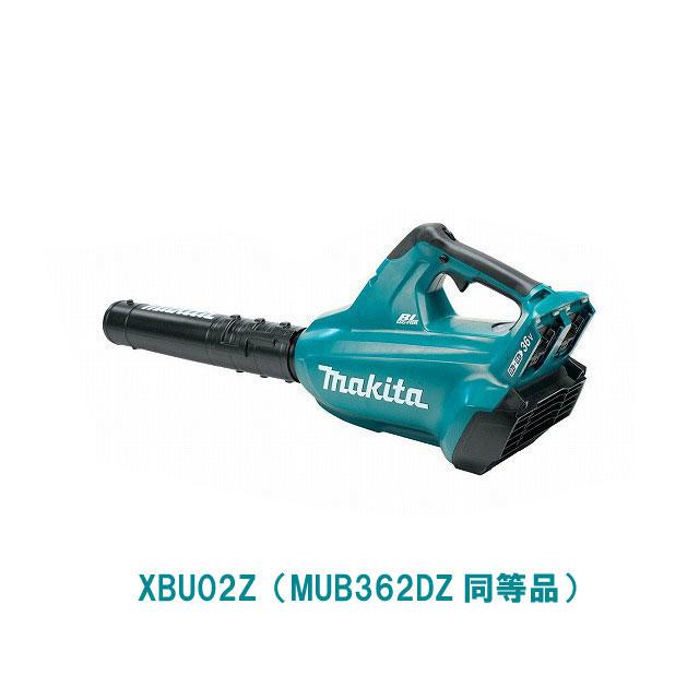 XBU02Z(MUB362DZ同等品)マキタUSA純正!!充電式ブロワ!18V×2本=36V!MAKITA