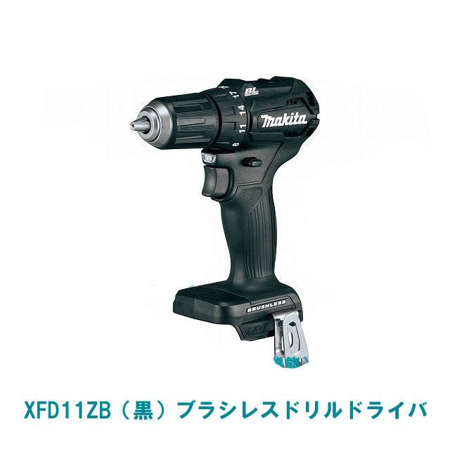 XFD11ZB(黒)【DF473DZ 18V同等品】 Makita マキタ 18V ブラシレスドリルドライバ ブラックモデル純正品