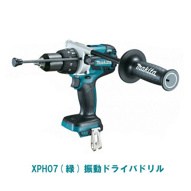 マキタ Makia XPH07Z 18V 充電式 ブラシレス 振動 ドリルドライバ 本体 HP481DZ 同等品 ワカサギ釣りの穴あけ用に最適
