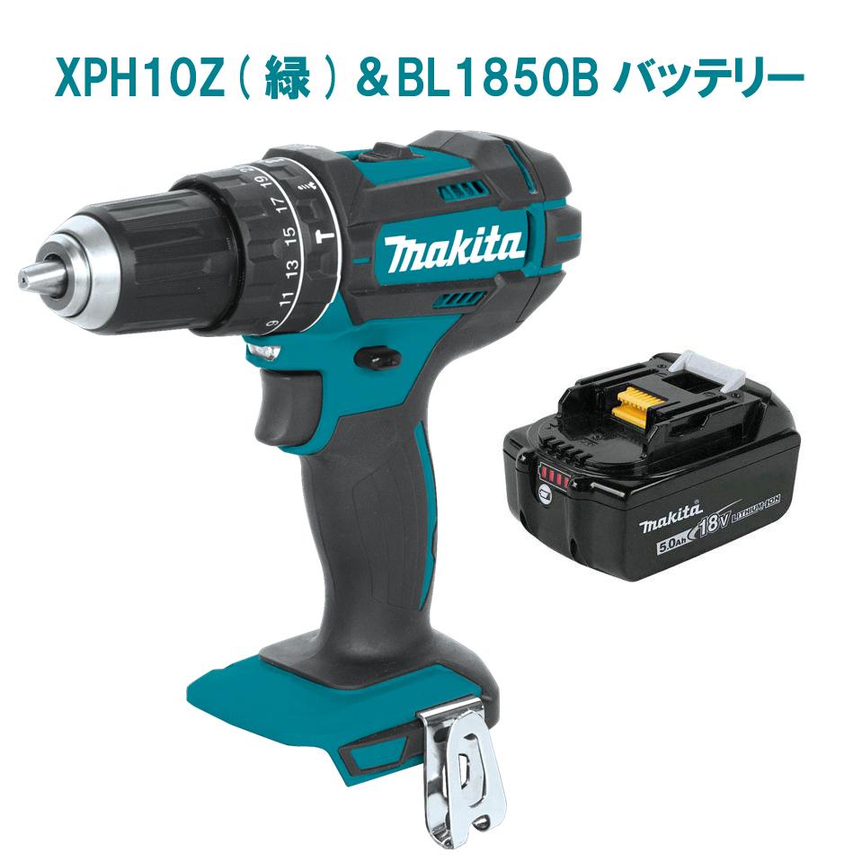マキタ 振動ドリル ドライバー 18V 充電式 MAKITA XPH10Z 緑 純正 XPH01後継機 & BL1850B バッテリー 18V 純正 5.0Ah