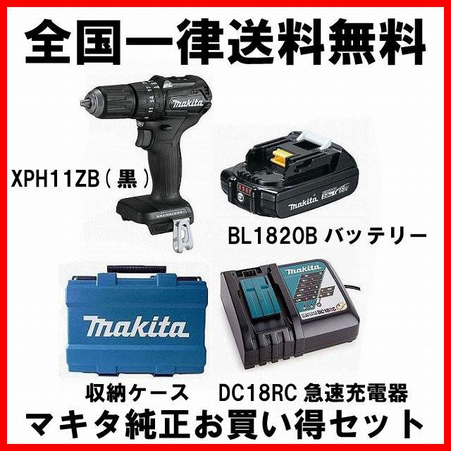 XPH11ZB(黒)フルセット【BL1820B搭載】【HP483DZ 18V同等品】 Makita マキタ 18V 充電式震動ドライバドリル ブラックモデル純正品