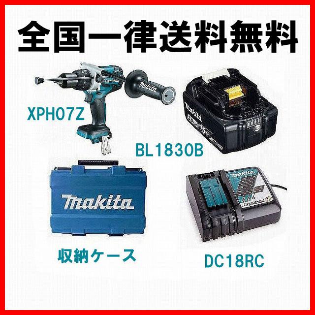 マキタ Makia XPH07Zフルセット【BL1830B搭載】18V 充電式 ブラシレス 振動 ドリルドライバ 本体 HP481DZ 同等品 ワカサギ釣りの穴あけ用に最適
