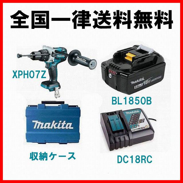 マキタ Makia XPH07Zフルセット【BL1850B搭載】18V 充電式 ブラシレス 振動 ドリルドライバ 本体 HP481DZ 同等品 ワカサギ釣りの穴あけ用に最適