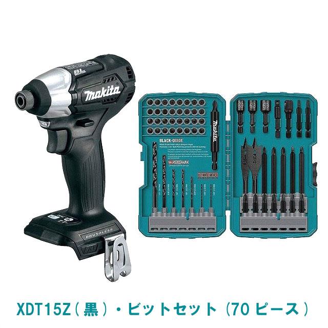 XDT15Z(黒)マキタ純正インパクトドライバー・ビットセット(70ピース)の爆安セット商品!MAKITA 純正 18V USA使用!