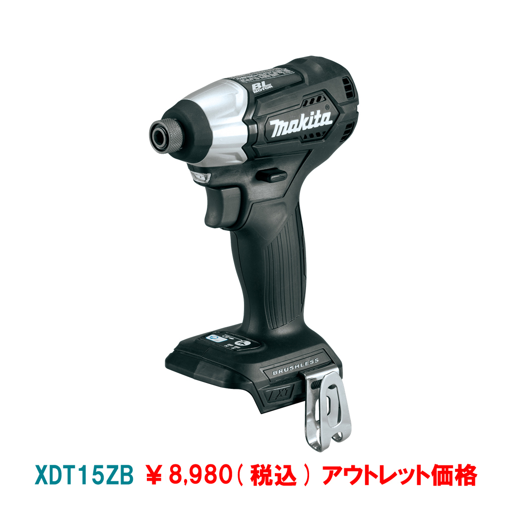 マキタ インパクトドライバー 18V 充電式 XDT15Z(黒) MAKITA 純正品 ブラシレスモーター搭載 ※本体のみ※フック無しアウトレット価格