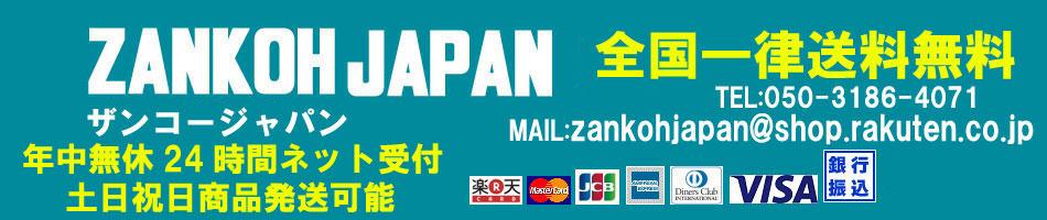 輸入工具・雑貨販売 ZANKOH JAPAN:輸入雑貨・アウトドア用品・電動工具(USAマキタ製)等を激安価格で販売中!