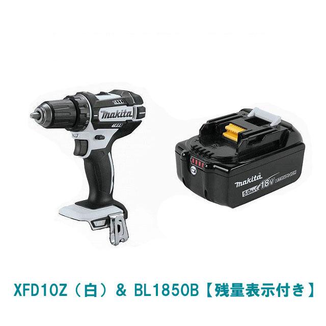XFD10Z(白)& BL1850B【残量表示付き】MAKITA マキタ ドリル ドライバー 18V バッテリー 純正品!