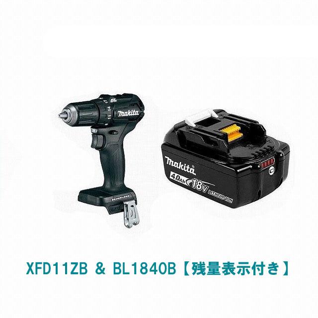 XFD11ZB & BL1840B【残量表示付き】Makita マキタ 18V ブラシレスドリルドライバ ブラックモデル純正品+バッテリーセット!
