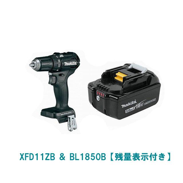 XFD11ZB & BL1850B【残量表示付き】Makita マキタ 18V ブラシレスドリルドライバ ブラックモデル純正品+バッテリーセット!