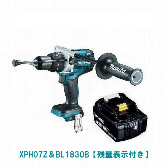 マキタ Makia XPH07Z+BL1830Bバッテリー 18V 充電式 ブラシレス 振動 ドリルドライバ 本体 HP481DZ 同等品 ワカサギ釣りの穴あけ用に最適