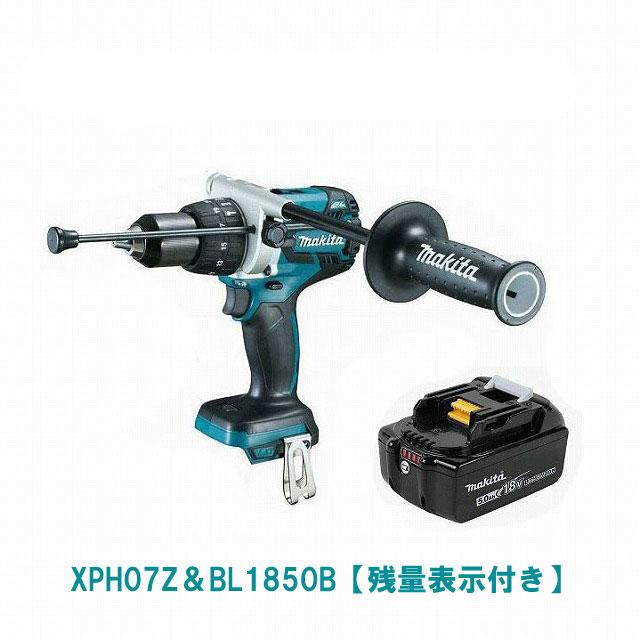 マキタ Makia XPH07Z+BL1850Bバッテリー 18V 充電式 ブラシレス 振動 ドリルドライバ 本体 HP481DZ 同等品 ワカサギ釣りの穴あけ用に最適