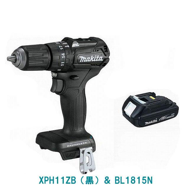 XPH11ZB(黒)& BL1815N【HP483DZ 18V同等品】 Makita マキタ 18V 充電式震動ドライバドリル ブラックモデル純正品