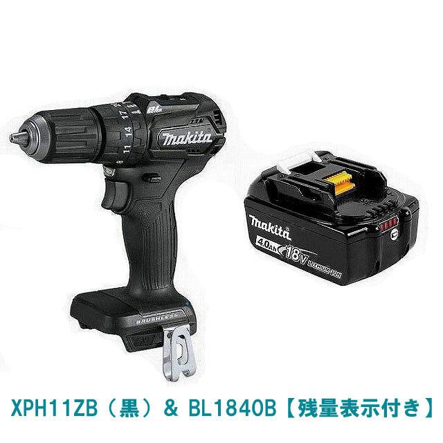 XPH11ZB(黒)& BL1840B【HP483DZ 18V同等品】 Makita マキタ 18V 充電式震動ドライバドリル ブラックモデル純正品