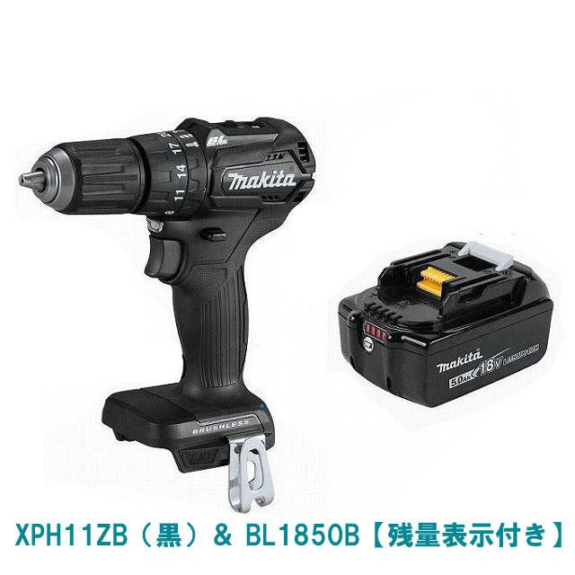 XPH11ZB(黒)& BL1850B【HP483DZ 18V同等品】 Makita マキタ 18V 充電式震動ドライバドリル ブラックモデル純正品