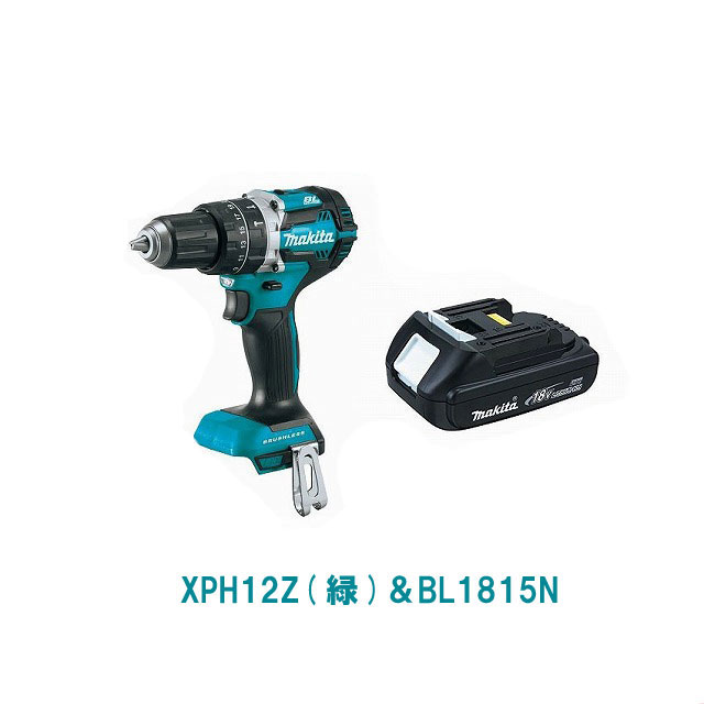XPH12Z & BL1815N マキタ 18V LXT 充電式 ブラシレス 振動ドリルドライバー【XPH06後継機】コードレス/震動/電動ドリル