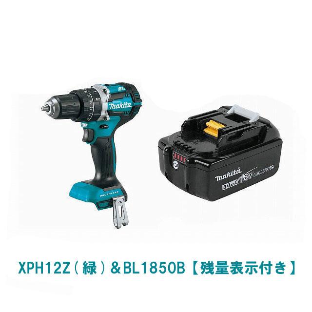 XPH12Z & BL1850B【残量表示付き】マキタ 18V LXT 充電式 ブラシレス 振動ドリルドライバー【XPH06後継機】コードレス/震動/電動ドリル