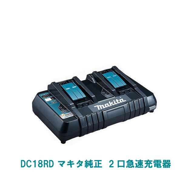 DC18RD マキタ MAKITA 2口急速充電器 純正品