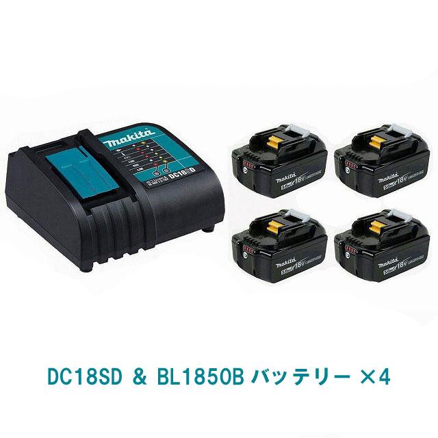 BL1850B(4個)+DC18SD マキタ 18V 軽量バッテリー+静音充電器 MAKITA 純正品