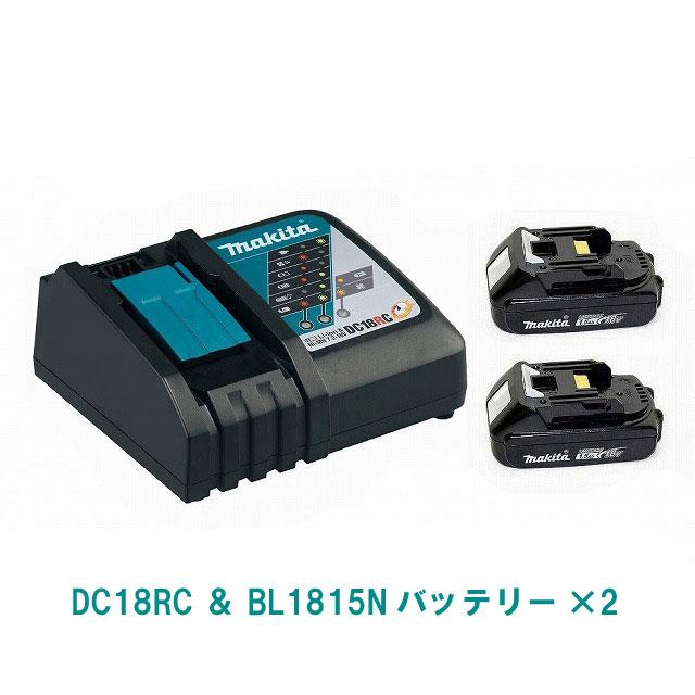 BL1815N(2個)&DC18RC マキタ18Vバッテリーと急速充電器(スライド式バッテリー専用)のお買い得セット! 純正品