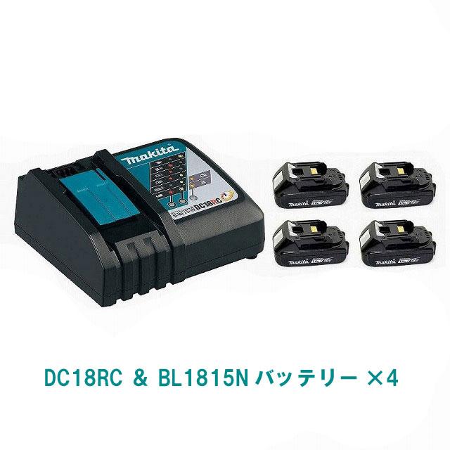 BL1815N(4個)&DC18RC マキタ18Vバッテリーと急速充電器(スライド式バッテリー専用)のお買い得セット! 純正品