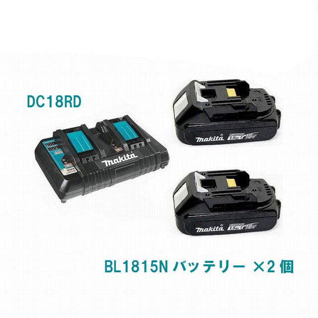 BL1815N(2個)+DC18RD マキタ 18V バッテリー+急速充電器 純正品 MAKITA