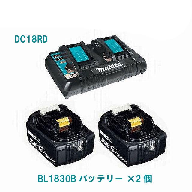 BL1830B【残量表示付き】(2個)+DC18RD マキタ 18V バッテリー+急速充電器 純正品 MAKITA