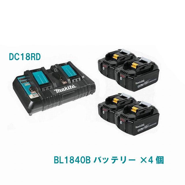 BL1840B【残量表示付き】(4個)+DC18RD マキタ 18V バッテリー+急速充電器 純正品