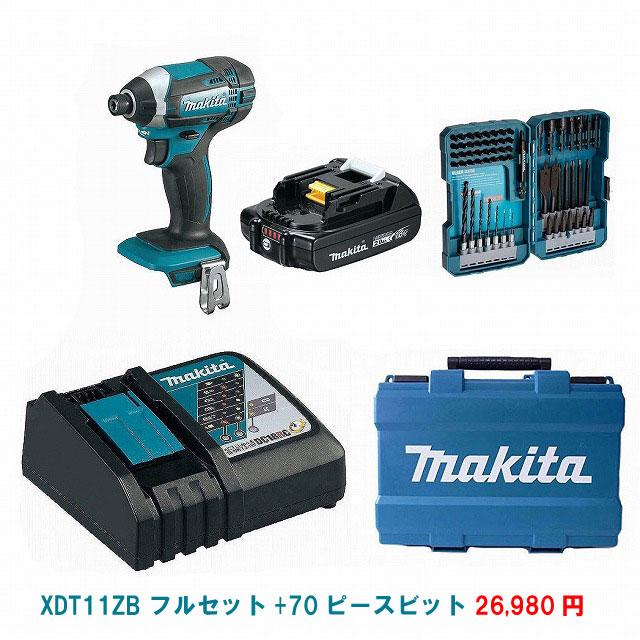 【アウトレット】XDT11Z マキタ純正インパクトドライバーセット+70ピースビット!MAKITA 純正 18V USA使用!【BL1820B】バッテリー搭載
