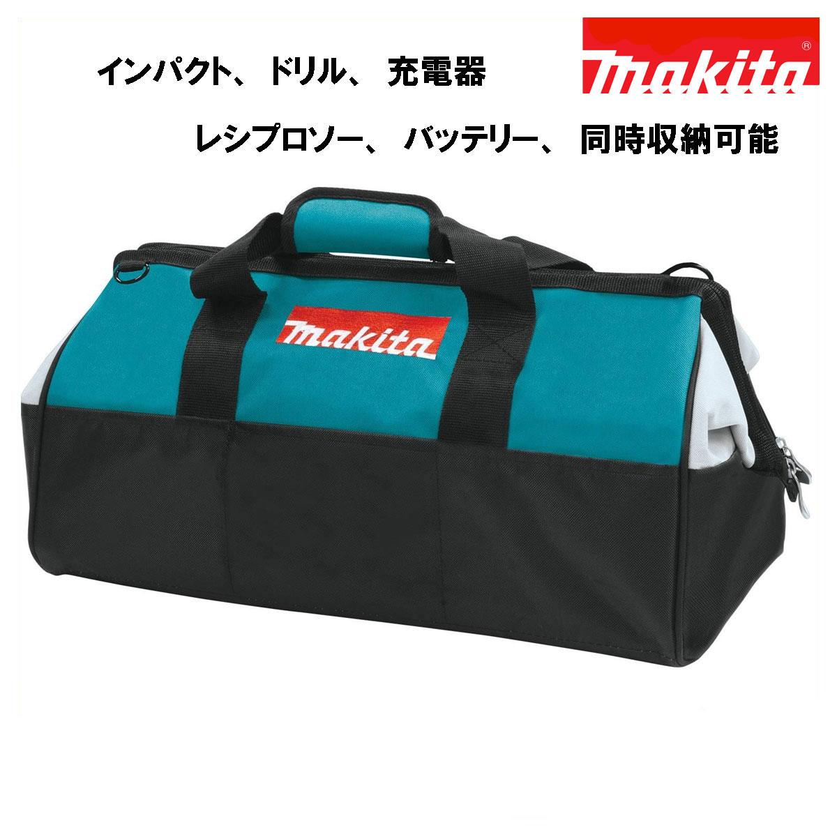 マキタ ツールバッグ 工具箱 ツールケース ツールボックス MAKITA 純正 横長タイプ レシプロソーが入る大型ツールバック(53cm×30cm×30cm)