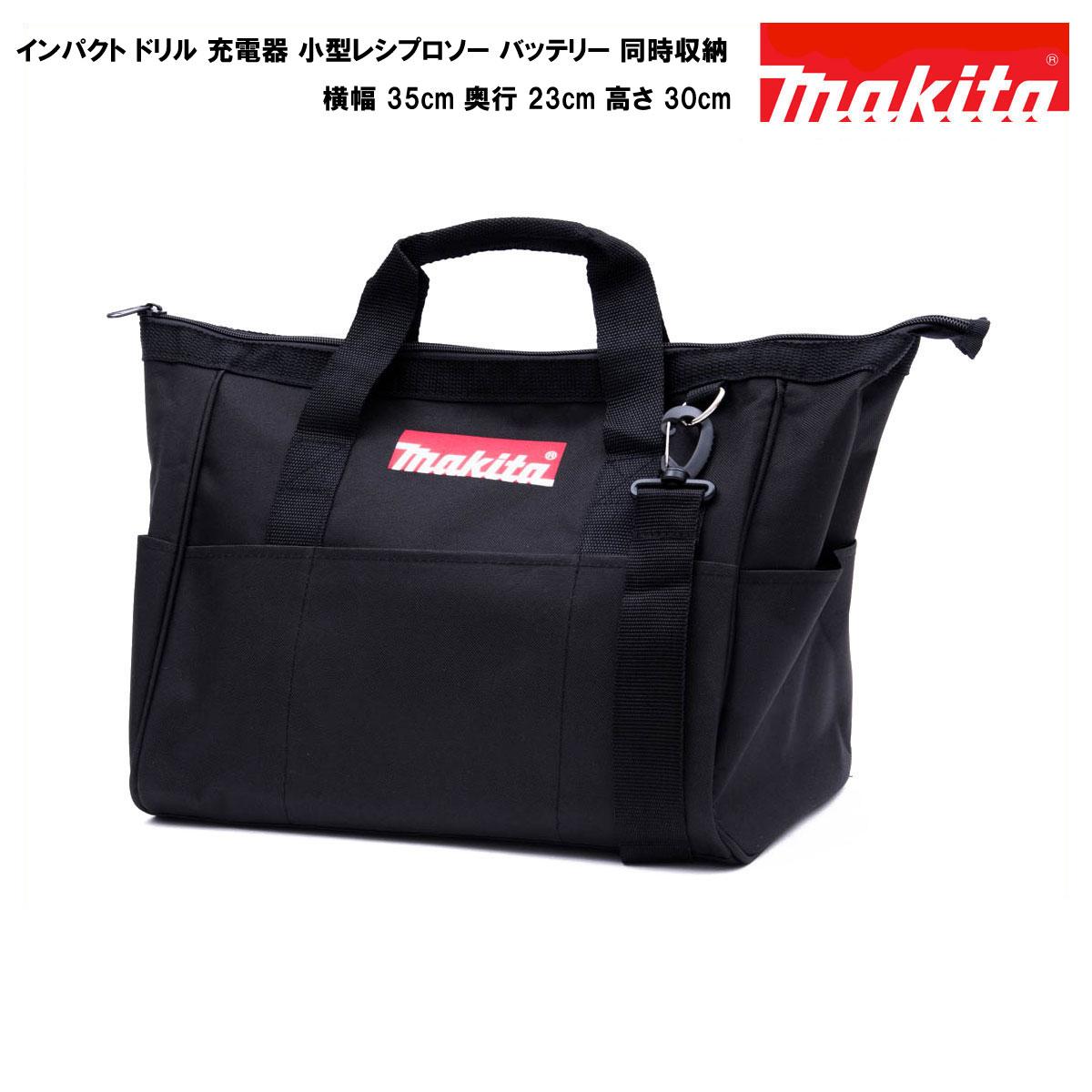 全国一律送料無料 マキタ ツールバッグ 工具箱 ツールケース ツールボックス MAKITA 35cm×23cm×30cm NEW ARRIVAL 純正 激安格安割引情報満載 中サイズ 日本未発売ブラックモデル