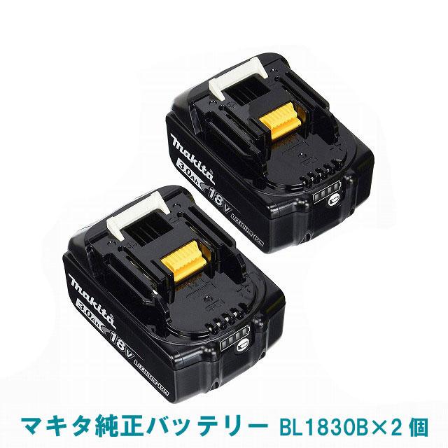 BL1830B【残量表示付き】高級モデル 2個セット! MAKITA マキタ 18V バッテリー メーカー純正品 超格安電動工具アクセサリー