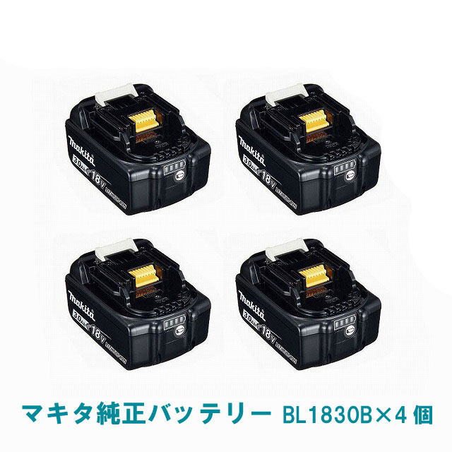 BL1830B【残量表示付き】高級モデル 4個セット! MAKITA マキタ 18V バッテリー メーカー純正品 超格安電動工具アクセサリー