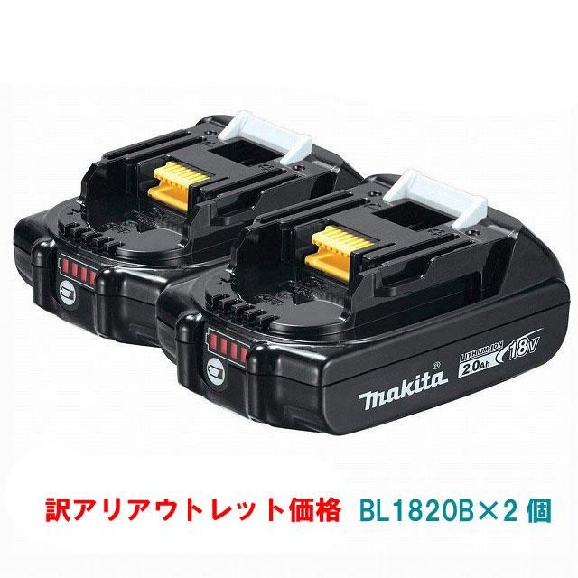 【アウトレット価格】BL1820B【残量表示付き】2個セット 高級モデル マキタ MAKITA 18V バッテリー 2個 メーカー純正電動工具アクセサリー