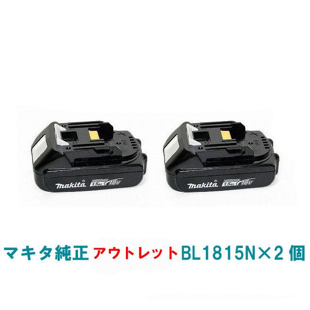 【アウトレット価格】BL1815N×2個 MAKITA マキタ 18V バッテリー メーカー純正品 超格安電動工具アクセサリー